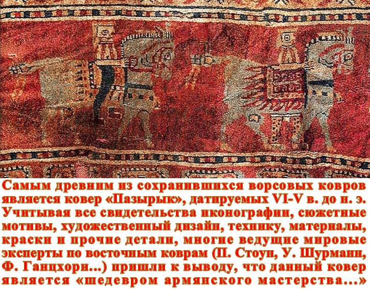 Картинки по запросу Дата создания Армении по Хоренаци подтверждена генетиками
